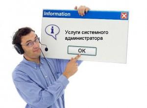 abonentskoe_obsluzhivanie_komputerov